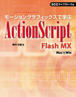 ActionScript_FlashMX
